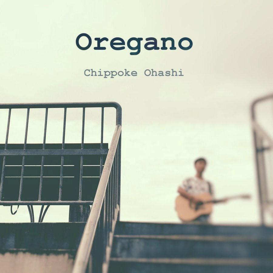 【大橋ちっぽけ】Oregano