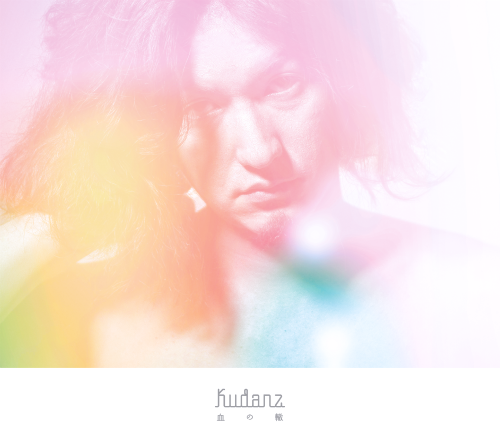 【Kudanz】血の轍