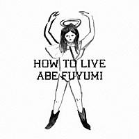 【阿部芙蓉美】HOW TO LIVE