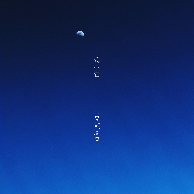 【曽我部瑚夏】天竺宇宙