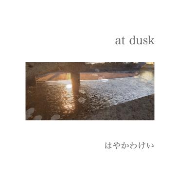 【はやかわけい】at dusk